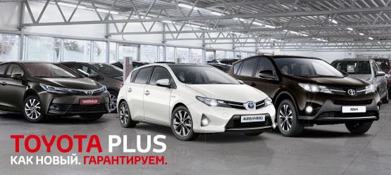 Toyota Plus – выберите свой новый подержанный автомобиль